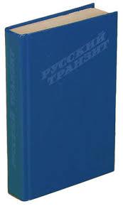 <b>Русский транзит</b> Барковский В. | Буквоед ISBN 978-00-1309856-0