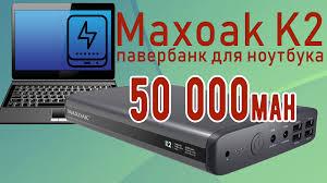 Maxoak K2: мобильный <b>аккумулятор</b> для ноутбука на 50000 мА·ч ...
