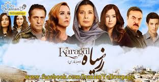 Image result for karagul turkish series