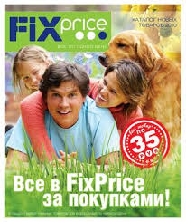 Fix Price leto 2010 by stas noskov - issuu