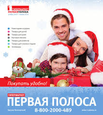 Первая Полоса by PSPRODUCTION.PRO - issuu