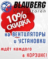 <b>Держатель круглых</b> каналов Ø200 46 ВЕНТС - Купить в Москве и ...