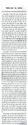 student discipline essay essay on discipline in students in hindi yarkaya com essay on discipline in students in