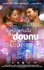 It's Already Tomorrow in Hong Kong (2015)
