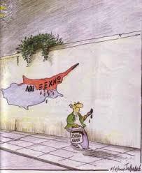 Αποτέλεσμα εικόνας για κυπριακο