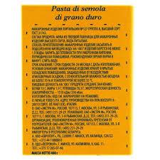 <b>Макароны Pasteroni</b> (Пастерони) 450г <b>№127</b> Tortiglioni купить с ...