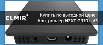 <b>Контроллер</b> NZXT GRID+ V3 Digital <b>Fan Controller</b> (AC-GRDP3-M1 ...