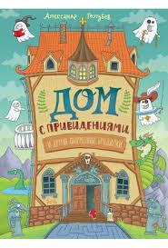 Книга <b>Дом</b> с привидениями, и другие форменные бродилки ...