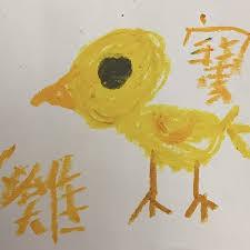 小雞寶寶說英文故事