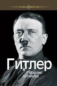 «<b>Гитлер</b>» читать онлайн книгу автора Марлис <b>Штайнер</b> на ...
