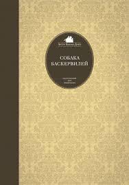 """Книга: """"<b>Собака</b> Баскервилей"""" - <b>Артур Дойл</b>. Купить книгу, читать ..."""
