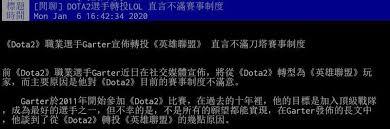 PTT谈刀塔选手转行:感觉是打不下去又小看LOL才跳槽_LOL新闻资讯 ...