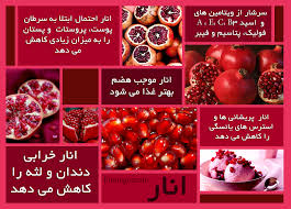 Image result for عکس میوه ها وخواص ان