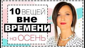 10 ВЕЩЕЙ ВНЕ МОДЫ И ВНЕ ВРЕМЕНИ - БАЗОВЫЙ ОСЕННИЙ ...