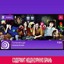 <b>Михаил Судаков</b>, Аудиокнига <b>Выпуск</b> 154: Горькая ирония ...