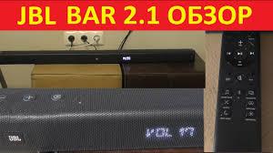 Обзор звуковой панели <b>JBL Bar 2.1</b> - YouTube