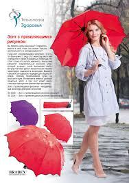 <b>Зонты Bradex</b> - маркетплейс goods.ru