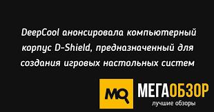 <b>DeepCool</b> анонсировала компьютерный <b>корпус</b> D-<b>Shield</b> ...