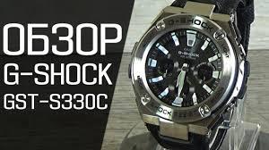 Обзор <b>CASIO G-SHOCK</b> GST-S330C-1A | Где купить со скидкой ...