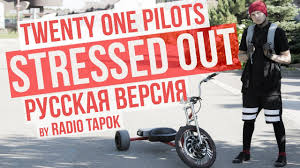 twenty one pilots - Stressed <b>Out</b> (cover by Radio Tapok на русском ...
