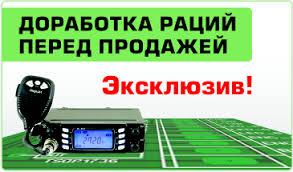 Радиосила - рации, купить и настроить, антенны для раций ...