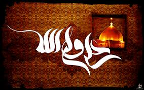 Image result for امام علی