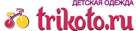 <b>Infunt</b> - стильная детская одежда | trikoto.ru