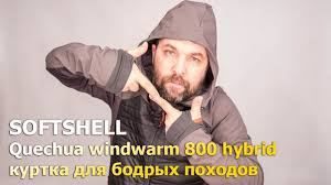<b>Софтшелл куртка Quechua</b> Windwarm 800 Hybrid <b>softshell</b> от ...