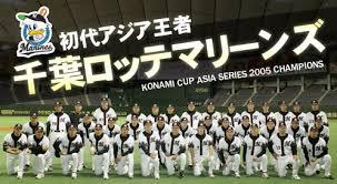 「2005年 - 千葉ロッテマリーンズが日本シリーズ」の画像検索結果
