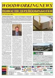 <b>Woodworking</b> News - Новости деревообработки
