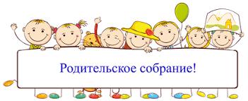 Картинки по запросу родительское собрание в школе