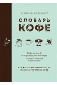 <b>Словарь кофе</b> - Колонна Дэшвуд М. | 978-5-04-090121-0 | купить ...
