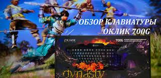 Обзор <b>клавиатуры Oklick 700G</b> Dinasty