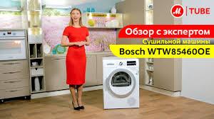 Видеообзор <b>сушильной машины Bosch</b> WTW85460OE с ...