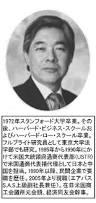 「グレン・S・フクシマ氏」の画像検索結果