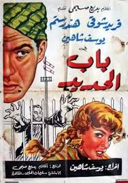 Pictured is an Egyptian promotional poster for the 1958 Youssef ...