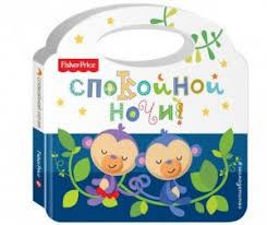 <b>Книжки</b>-<b>игрушки Эксмо</b>: каталог, цены, продажа с доставкой по ...