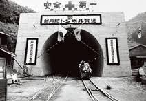 「1933年 - 丹那トンネルが貫通」の画像検索結果