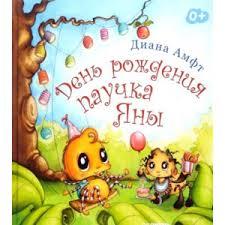 <b>День рождения паучка</b> Яны. Амфт Диана - «+ФОТО ...