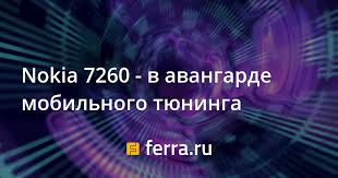 <b>Nokia</b> 7260 - в авангарде мобильного тюнинга — Ferra.ru
