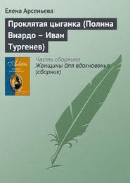 Елена Арсеньева книга Проклятая <b>цыганка</b> (<b>Полина Виардо</b> ...