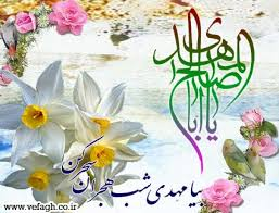 Image result for ‫مهدی عج‬‎