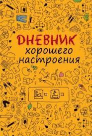 """""""<b>Дневник хорошего настроения</b>, А5, желтый"""" купить   Tagebuch ..."""