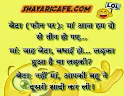 Whatsapp Latest Funny Hindi Jokes Images For Whatsapp - Shayari99.com via Relatably.com