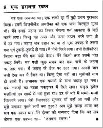 short paragraph on a horrified dream in hindi