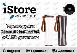 <b>Умный термос Xiaomi Kiss</b> Fish Oled! Новый! iStore - Кемпинговая ...