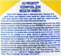<b>Pronto Лимон</b> для <b>мебели</b> (300г) Полироль купить в Минске
