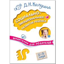 """Книга """"Социально-<b>эмоциональное развитие ребенка</b>. Шпаргалка ..."""