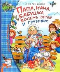 """<b>Книга</b>: """"<b>Папа</b>, <b>мама</b>, бабушка, восемь детей и грузовик"""" - Анне ..."""