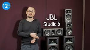 Обзор акустики JBL серии Studio 6 - YouTube